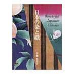 日本の染と織 Wonderful Japanese Classics / 伊藤佐智子  〔単行本〕