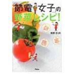 「節電女子」の野菜レシピ! / 矢野きくの  〔本〕