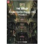 THE ART OF FROM UP ON POPPY HILL ジブリTHE ARTシリーズ / スタジオジブリ  〔ムック〕