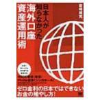 日本人が知らなかった海外口座資産運用術 / 岩崎博充  〔本〕