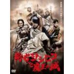 勇者ヨシヒコと魔王の城 DVD-BOX  〔DVD〕画像
