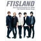 FTISLAND エフティアイランド / Best Recommendation For JAPAN -Our Favorite Korean Songs  〔CD〕