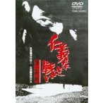 仁義なき戦い / 仁義なき戦い 頂上作戦  〔DVD〕