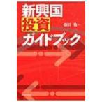 新興国投資ガイドブック / 藤田勉(証券アナリスト)  〔本〕