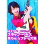 F����åѡ�KOGA�Υ���åס��١����ڤ�����ե졼����  ��DVD��