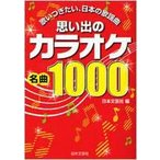Yahoo!ローチケHMV Yahoo!ショッピング店思い出のカラオケ名曲1000 歌いつぎたい、日本の歌謡曲 / 日本文芸社編  〔本〕