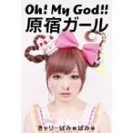 Oh!My God!!原宿ガール / きゃりーぱみゅぱみゅ  〔本〕