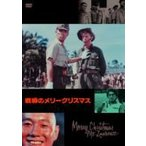 戦場のメリークリスマス  〔DVD〕