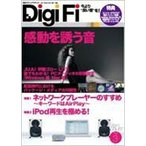 DIGI FI NO.3 別冊ステレオサウンド / 雑誌  〔ムック〕