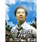 クライマーズ・ハイ  〔DVD〕