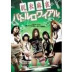 映画 (Movie) / 脱衣麻雀バトルロワイアル  〔DVD〕