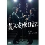 芸人交換日記  〔DVD〕