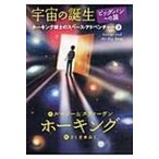 宇宙の誕生 ビッグバンへの旅 ホーキング博士のスペース・アドベンチャー 3 / ルーシー・ホーキング  〔本