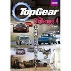 Topgear The Challenges 4(トップギア) 日本語字幕版  〔DVD〕