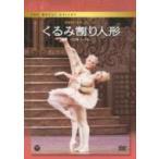 バレエ&ダンス / 『くるみ割り人形』 ライト振付、ロイヤル・バレエ、マクレイ、吉田都、他(2009)