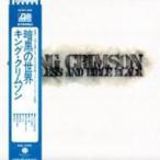 King Crimson キングクリムゾン / Starless And Bible Black:  暗黒の世界 〜40周年記念エディション (+dvda)  〔Hi Quality CD〕