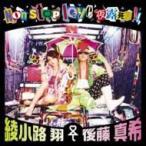綾小路 翔<愛愛傘>後藤真希 / Non stop love 夜露死苦!! (+DVD)  〔CD Maxi〕