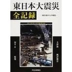 東日本大震災全記録 被災地からの報告 / 書籍  〔本〕画像