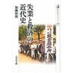失業と救済の近代史 歴史文化ライブラリー / 加瀬和俊  〔全集・双書〕