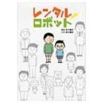 レンタルロボット ジュニア文学館 / 滝井幸代  〔全集・双書〕