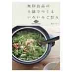 無印良品の土鍋でつくるいろいろごはん MUJI Recipe Book / 渡辺有子  〔本〕