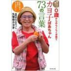 カヨ子ばあちゃん73の言葉 賢い子に育つ!0歳からのらくらく子育て 子育てほど面白いもんはない! / 久保田カ
