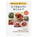 Yahoo!HMV&BOOKS online Yahoo!店女子栄養大学の毎日おかず 食材からひける、献立もついてる / 女子栄養大学出版部編  〔本〕