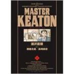 MASTER KEATON完全版 MASTERキートン 1 ビッグコミックススペシャル / 浦沢直樹 ウラサワナオキ  〔コミック〕