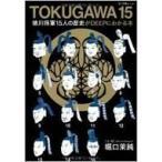 TOKUGAWA15 徳川将軍15人の歴史がDEEPにわかる本 / 堀口茉純  〔本〕