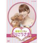 篠田麻里子 (AKB48) シノダマリコ / NHKDVD 麻里子さまのおりこうさま!  〔DVD〕