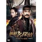 朝鮮名探偵 トリカブトの秘密  〔DVD〕