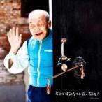 髭 (HiGE) ヒゲ / それではみなさん良い旅を!  〔CD〕