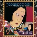 矢野顕子 ヤノアキコ / JAPANESE GIRL  〔SHM-CD〕