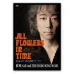 ショッピングアニバーサリー2010 佐野元春 サノモトハル / 佐野元春 30th Anniversary Tour ALL FLOWERS IN TIME  〔DVD〕