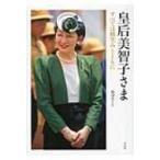 皇后美智子さま すべては微笑みとともに / 渡辺みどり(ジャーナリスト)  〔本〕