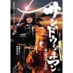 サンドウィッチマン ライブ2011 新宿与太郎完結篇   DVD
