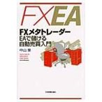 FXメタトレーダー EAで儲ける自動売買入門 / 中山泉  〔単行本〕
