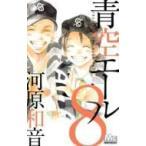 青空エール 8 マーガレットコミックス / 河原和音 カワハラカズネ  〔コミック〕