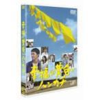 幸福の黄色いハンカチ  〔BLU-RAY DISC〕