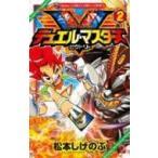 デュエル・マスターズ ビクトリー 2 てんとう虫コミックス / 松本しげのぶ  〔コミック〕