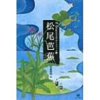 松尾芭蕉 21世紀日本文学ガイドブック / 佐藤勝明  〔全集・双書〕