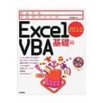 Excel2010 VBA基礎編 かんたんプログラミング / 大村あつし  〔本〕