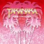 高中正義 タカナカマサヨシ / SUPER COLLECTION  〔CD〕