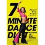教則/HOW TO / 7ミニッツ・ダンスダイエット〜全身の引き締め「ボディシェイプ」編〜  〔DVD〕