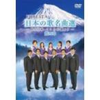 FORESTA フォレスタ / 日本の歌名曲選:  Bs日本 こころの歌より:  第四章  〔DVD〕