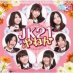 JK21 ジェイケイトゥーワン / JK21やねん  〔CD〕