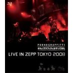 Porno Graffitti ポルノグラフィティー / ポルノグラフィティがやってきた LIVE IN ZEPP TOKYO 2008 (Blu-ray)  〔BLU-RAY DISC〕