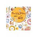 テーブルマナーの絵本 / 高野紀子  〔本〕