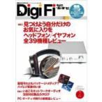 DigiFi No.4 別冊ステレオサウンド / 雑誌  〔ムック〕