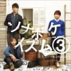 Sonar Pocket ソナーポケット / ソナポケイズム3 〜君との365日〜  〔CD〕